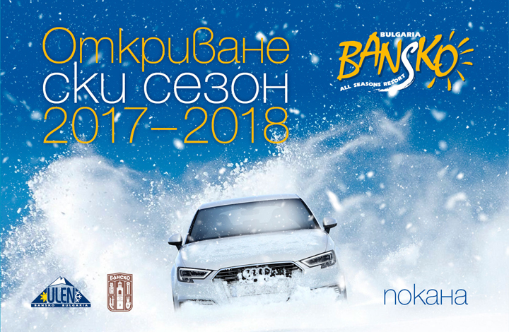Bansko-open2017-18 online invitationBG-cover