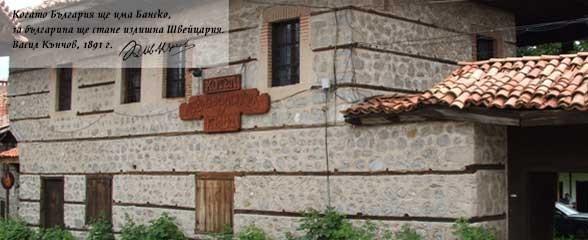 Хадживълчова къща