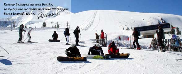 Ски-център Банско
